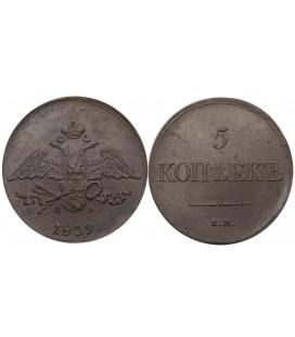 5 копеек 1839 года медь