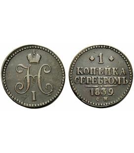 1 копейка 1839 года