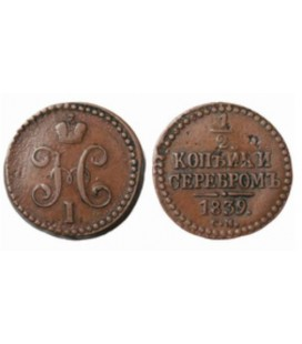 1/2 копейки 1839 года