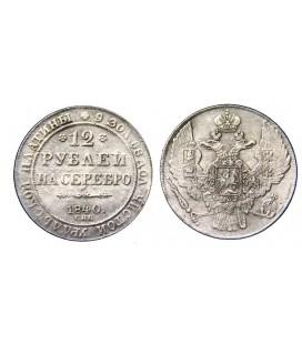 12 рублей 1840 года