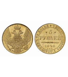 5 рублей 1840 года