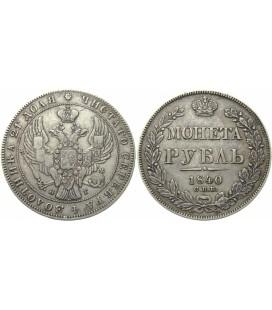 1 рубль 1840 года