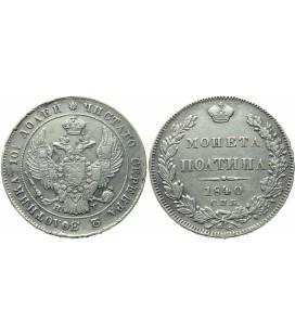 Полтина 1840 года
