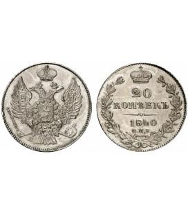 20 копеек 1840 года