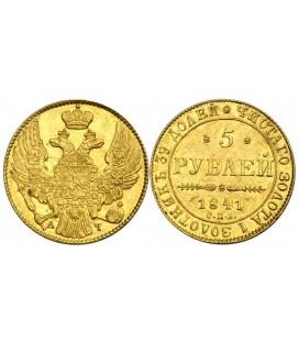5 рублей 1841 года