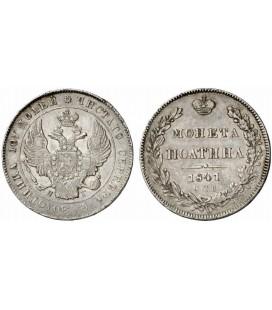Полтина 1841 года