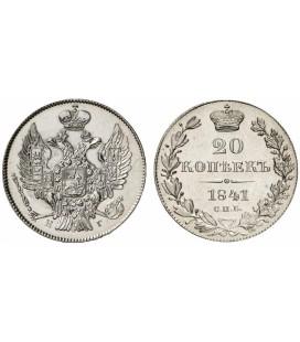 20 копеек 1841 года