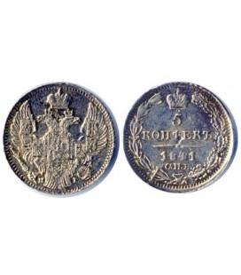 5 копеек 1841 года