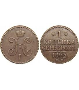 1 копейка 1842 года