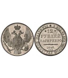 12 рублей 1843 года