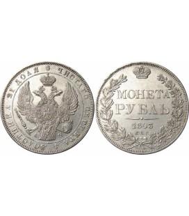 1 рубль 1843 года
