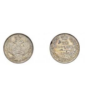 20 копеек 1843 года