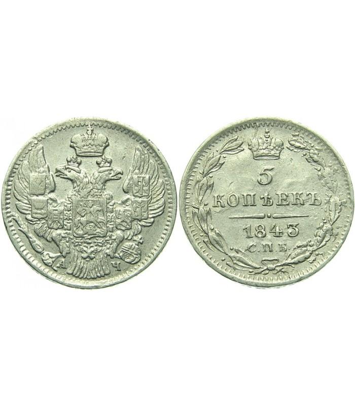 2 копейки серебром 1843 год (ем)