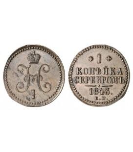 1 копейка 1843 года