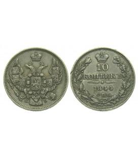10 копеек 1844 года