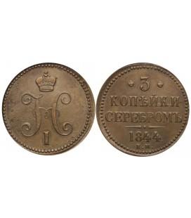 3 копейки 1844 года