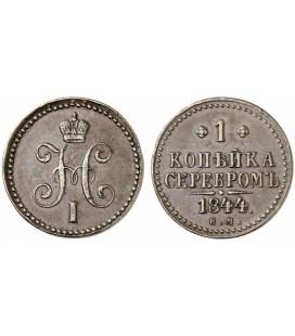 1 копейка 1844 года