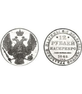 12 рублей 1845 года