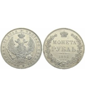 1 рубль 1845 года