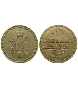 1 копейка 1845 года