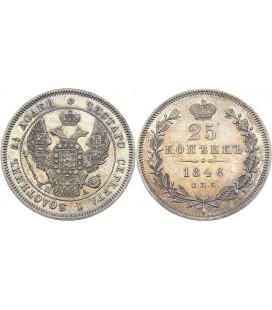 25 копеек 1846 года