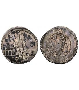 1 копейка 1713 года серебро