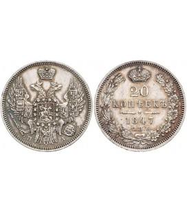 20 копеек 1847 года