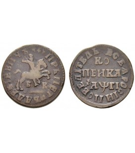 1 копейка 1713 года