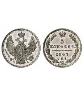 5 копеек 1847 года