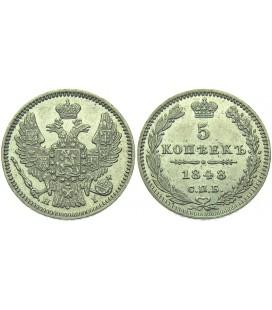 5 копеек 1848 года