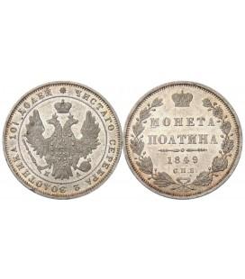 Полтина 1849 года