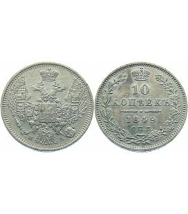10 копеек 1849 года
