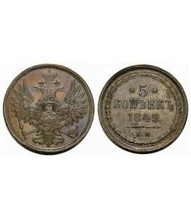 5 копеек 1849 года медь