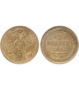5 копеек 1852 года медь
