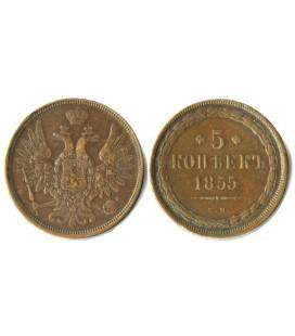 5 копеек 1855 года медь
