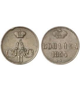 1 копейка 1854 года Александр 2