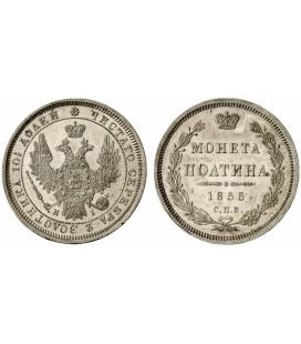 Полтина 1855 года Александр 2