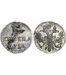 1 копейка 1714 года серебро
