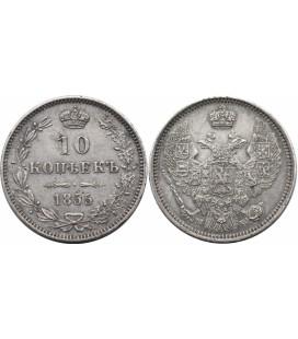 10 копеек 1855 года Александр 2