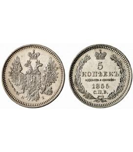 5 копеек 1855 года серебро Александр 2