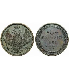 5 копеек 1855 года медь Александр 2
