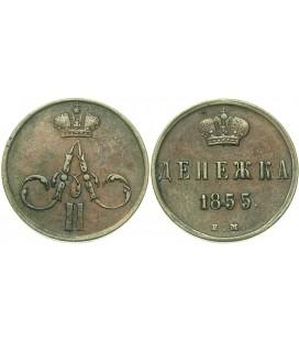 Денежка 1855 года Александр 2