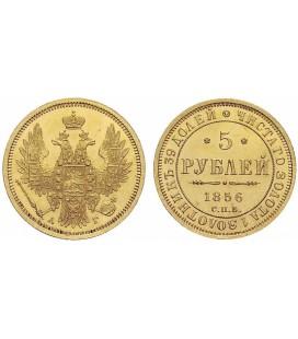 5 рублей 1856 года