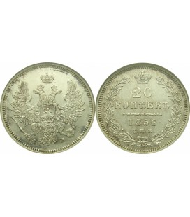 20 копеек 1856 года