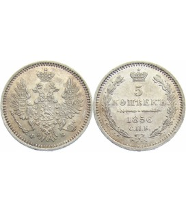 5 копеек 1856 года серебро