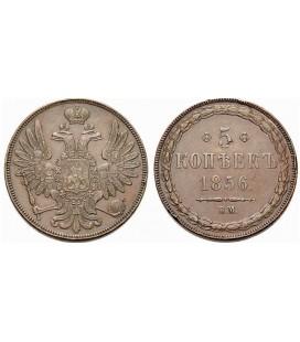 5 копеек 1856 года медь