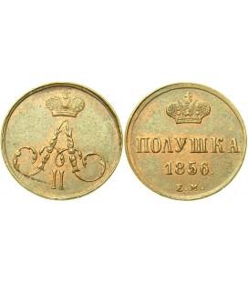 Полушка 1856 года