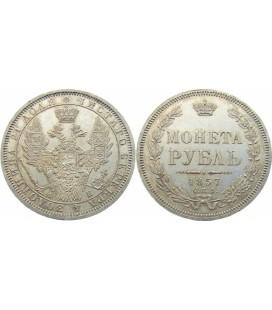 1 рубль 1857 года