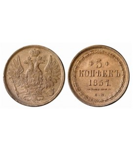 5 копеек 1857 года медь