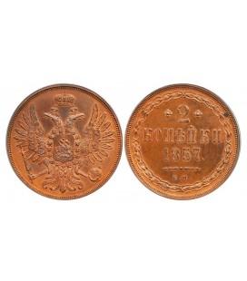 2 копейки 1857 года